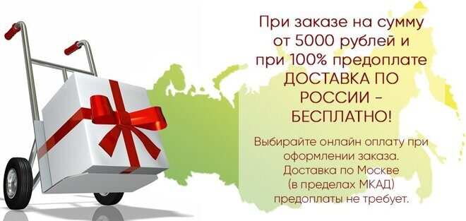 slayd_lateks_aktsii_bespl_dostavka_osen.jpg